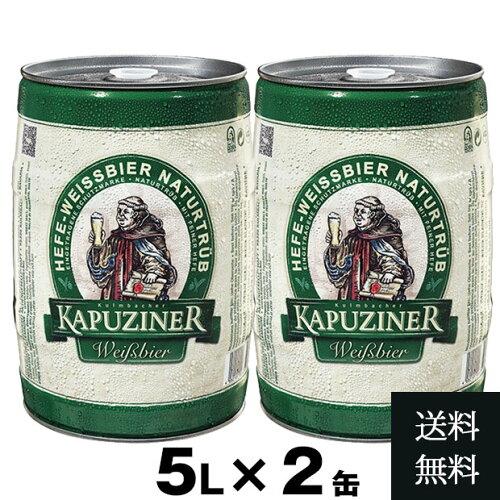 [送料無料][ビール][ドイツ][2缶セット][大容量]カプツィーナ ヴァイツェン5L缶×2缶賞味期限2017...