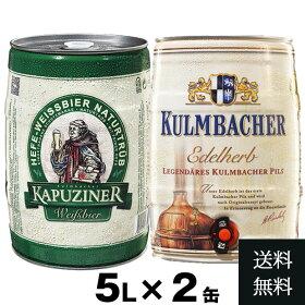 エックピルス&カプツィーナヴァイツェン各5L缶(2缶セット)