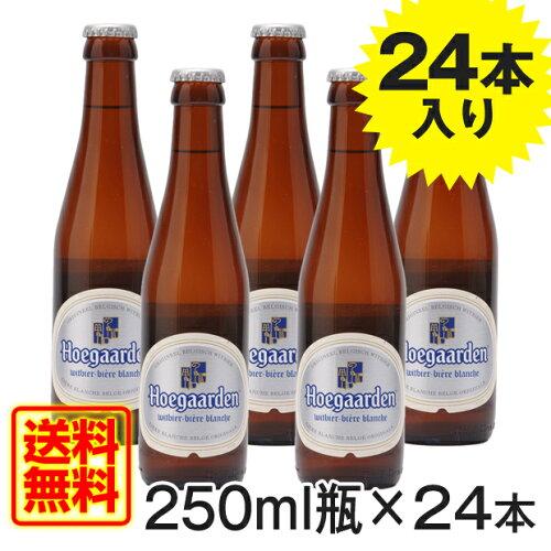 ヒューガルデン ホワイト 250ml /送料無料/ビール/ベルギー/ケース販売 24本/1本当たり300円+税!