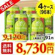 【再入荷】ベルジャンキング グリーン 50% OFF[送料無料][4ケース 96缶]賞味期限2017年6月5日
