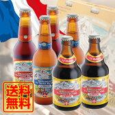 ★売り切り価格★ [送料無料] フランスビール ブラッスリーモンブラン 3種 6本セット 330ml 瓶ブロンドエール(ブロンド) ホワイト レッドエール[ビール][ビア][BEER]