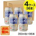 【送料無料】スーパープライム 350ml 缶 4ケース 96...