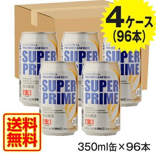 [送料無料][4ケース]スーパープライム 350ml 96本セット 発泡酒 ビール 第三のビール 新ジャンル賞...