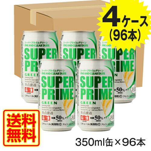 送料無料 4ケース[スーパープライム グリーンビール 350ml]96本セット 発泡酒 新ジャンル 第三のビ...