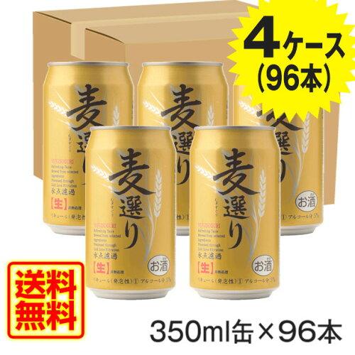 送料無料 発泡酒 ビールセット[麦選り] 350ml 4ケース 96本セット 発泡酒 ビール 第三のビール 新...
