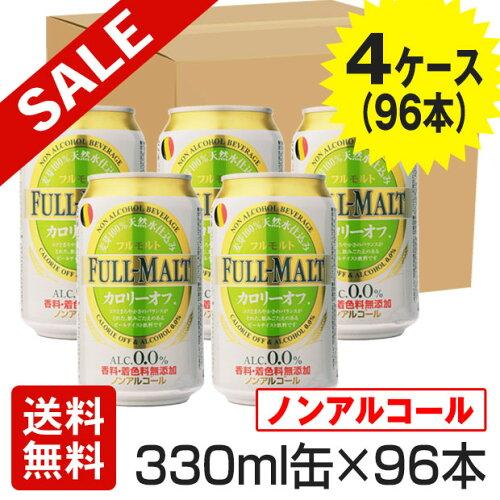 ※一時休売 送料無料/4ケース/ノンアルコールビールフルモルト FULL MALT 330ml缶×96本入り ビー...
