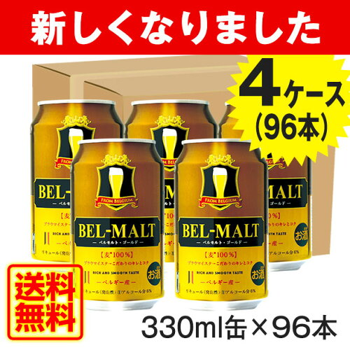 送料無料 4ケース 96缶 BEL MALT GOLD ベルモルト ゴールド 330ml ベルギー ビール 第三のビール ...