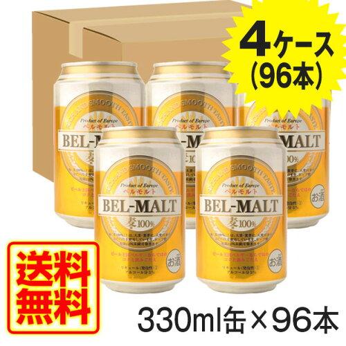 送料無料 ベルギービール 1缶あたり91円 [BEL MALT ベルモルト] 330ml 4ケース 96缶賞味期限2017年...
