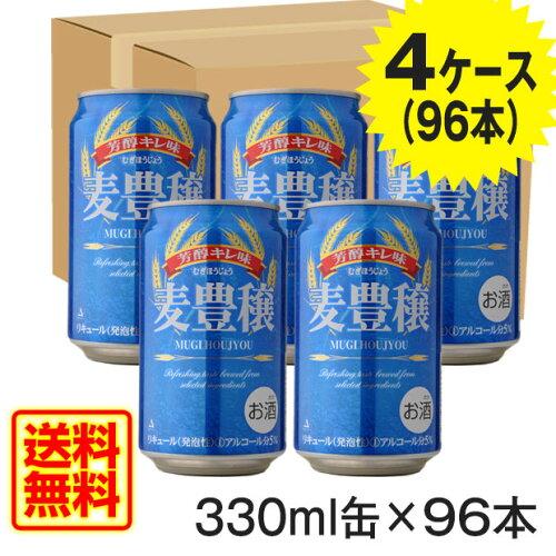 送料無料 1本当たり76円(税抜) 4ケース 96缶[麦豊穣 むぎほうじょう] 330ml ビール 第三のビール ...