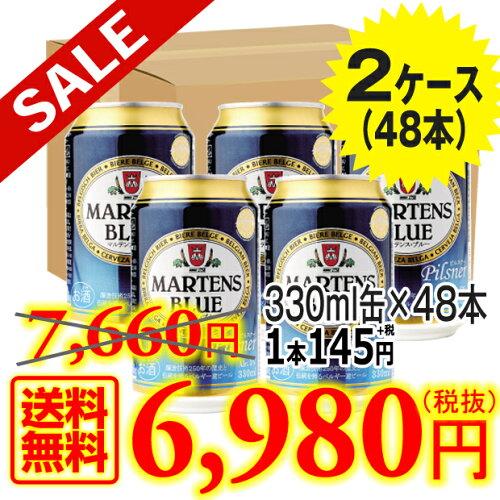 [在庫なくなり次第終売]訳ありベルギービール マルテンスブルー330ml缶[送料無料][2ケース 48缶][...