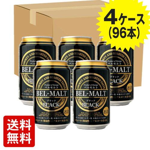 ※ブラックが季節限定のため終売 ★限定醸造★ [送料無料] 4ケース] ベルモルト ブラック 96缶セッ...