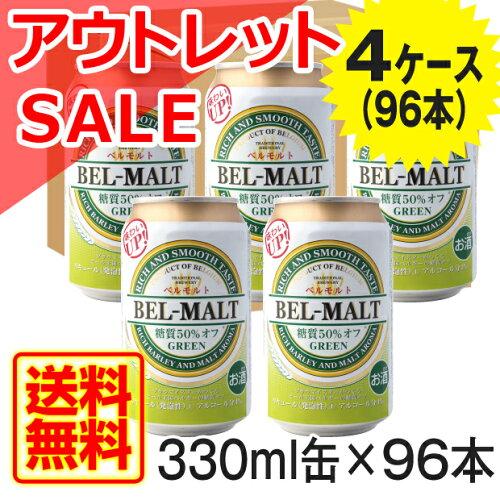 送料無料 ベルギービール[BEL MALT ベルモルト グリーン]330ml 4ケース 96本 ...