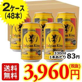 送料無料【2ケース48缶】ベルジャンキング330ml缶
