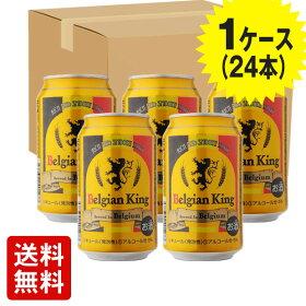 送料無料【1ケース24缶】ベルモルトベルギービール第三のビール発泡酒スピリッツベルギー産