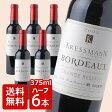 [送料無料][ワインセット][赤ワイン][ハーフボトル][6本セット] クレスマン ボルドー ルージュ 375ml×6本セット