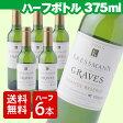 [送料無料][ワインセット][白ワイン][ハーフボトル][6本セット]クレスマン グラーヴ ブラン 375ml ×6本セット
