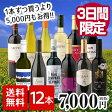 送料無料 ワインセット[週末限定 選りすぐり赤白ワインセット] 赤ワイン 白ワイン 泡 スパークリング サングリア 12本セット 辛口 中元 おもたせ 贈答