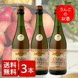 [送料無料] 金賞受賞 シードルラ ボレ セルト シードル ドゥー (甘口) 3本セット 750ml 瓶 甘口 スパークリング りんごのお酒 林檎 リンゴ アップル VAL DE RANCE CIDRE DOUX