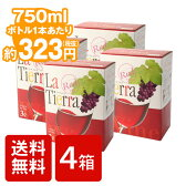 箱ワイン 送料無料 赤ワイン 箱[ラ ティエラ 赤 3L 4個セット]La Tierra Red 3000ml x 4個 バッグインボックス BIB たっぷり大容量チリ 箱ワイン BOX WINE 葡萄酒 送料込