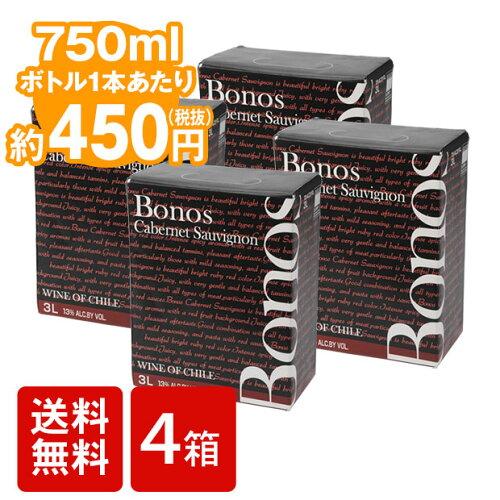 箱ワイン[送料無料][4個セット]赤ワイン バッグインボックス BIB たっぷり大容量 ボノス カベルネ...