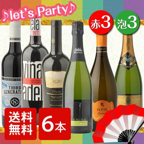送料無料 ワインセット 泡好きさん用パーティーワイン6本セット スパークリングワイン スパークリ...