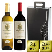 送料無料 ワインギフト[ボルドープレミアムワイン 紅白ワインセット]専用箱付き モノポール MONOPOLE 赤ワイン 白ワイン 2本セット お中元 中元 御中元 ギフト 贈り物 贈答用 箱つき