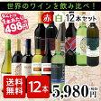 送料無料 ワインセット 世界のワインを飲み比べよう!厳選高コスパ ワイン 12本セット 1本あたり500円(税抜)以下! スペイン ポルトガル チリ オーストラリア 赤 白 セット WINE ブドウ 葡萄 果実酒