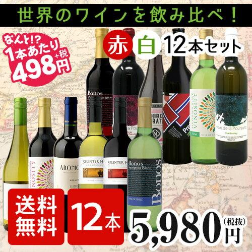 送料無料 ワインセット 世界のワインを飲み比べよう!厳選高コスパ ワイン 12本セット 1本あたり50...