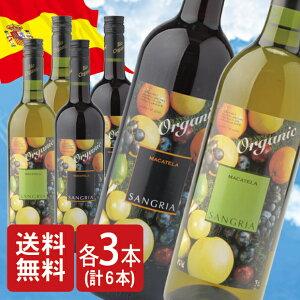 赤ワイン ヴィーニャ マカテラ サングリアワイン サングリア スペイン ビオワイン