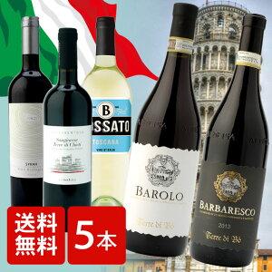 リニューアル バローロ バルバレスコ イタリア ヴィンテージ
