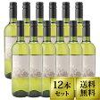 [ワイン12本セット][送料無料]白ワイン チリ ワイン サンタ エルミーニャ ソーヴィニヨンブラン チリマウレ ヴァレー 辛口 ワインセット [W4] [WS] /白 ワイン WINE 葡萄酒 [送料込 送料込み] [RCP]
