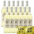 [白ワイン] [12本セット] [送料無料] ヴィノシティ 白 VINOSITY WHITE 750ml まとめ買い12本セット ※返品交換不可 [白ワイン チリ WINE 葡萄酒] [WS] 【RCP】