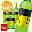[6本セット]オーストラリア KB シャルドネ 白ワイン 750ml 中辛口
