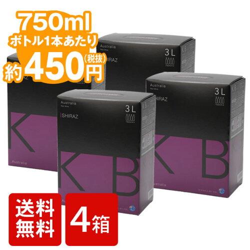 箱ワイン [送料無料][4個セット]3L オーストラリア KB シラーズ 赤ワイン 箱 バッグインボックス B...