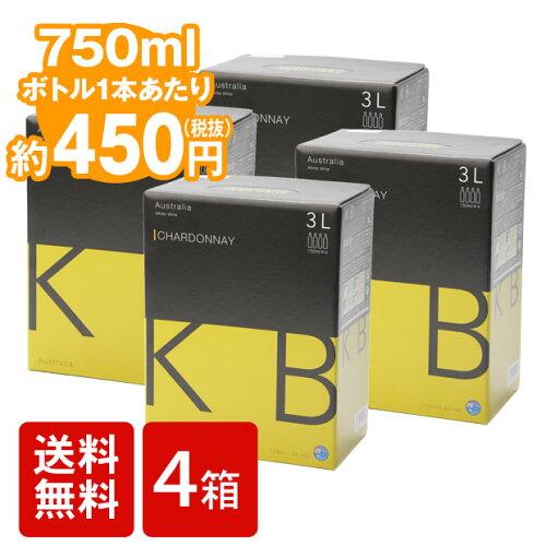 箱ワイン [送料無料][4個セット]3L オーストラリア KB シャルドネ 3000ml 白ワイン バッグインボッ...
