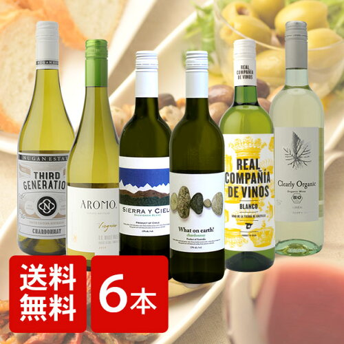 [ワイン6本セット]家飲み テーブルワイン 白6本セット 白ワイン ワインセット