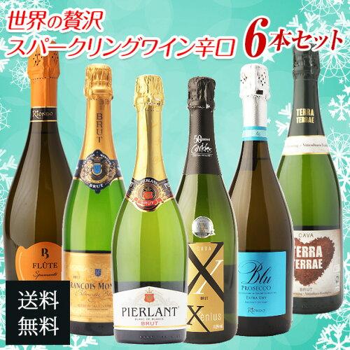 ※リニューアル改廃中 送料無料 ワインセット スパークリングワイン 世界の贅沢スパークリングワイ...