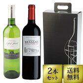 [送料無料 専用箱つき] ワインセット 赤ワイン 白ワイン 2本セット ワインギフト バリューボルドー 2014 紅白ワイン2本セットギフト 箱付き 赤ワイン 白ワイン 2本セット [VALUE BORDEAUX 2014] [お中元][中元][贈答用][贈り物][ギフト]