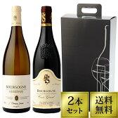 [送料無料 専用箱つき] ワインセット 赤ワイン 白ワイン 2本セット ワインギフト 絶対推薦 おすすめブルゴーニュの紅白ワインセット[お中元] [中元] [贈答用] [贈り物] [ギフト]