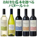 【ポイント5倍(19〜22日)】チリワイン・パヌール選べる6本セット!コスパ抜群のチリワインを自由に組み合わせよう! 750ml×6本