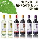 人気のシチリアオーガニックワイン、エラの選べる6本セット750ml×6本