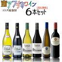 【5倍・25日まで】南アフリカワイン赤白6本セット 750ml×6本
