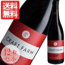 クラフトファーム マーティンボロー ピノノワール ニュージーランドワイン ニュージーランド産ワイン ワイン 赤ワイン 辛口 お得な12本セット