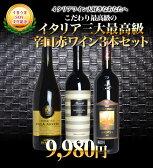 【SOY受賞記念大特価】【送料無料】イタリア三大最高級辛口赤ワイン3本セット・イタリアワイン大好きなあなたへ!こだわり最高級の贅沢な辛口赤3本セット(限定120セットのみ)