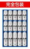 【完全包装】【同梱不可】アサヒ スーパードライ缶ビールセット 350ml×10本 500ml×5本 AS-4N カンビール ビールセット【ギフト】【お歳暮】ASAHI SUPER DRY BEER SET 350ml×10 500ml×5 AS-4N