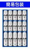 【簡易包装】【同梱不可】アサヒ スーパードライ缶ビールセット 350ml×10本 500ml×5本 AS-4N カンビール ビールセット【ギフト】【お歳暮】ASAHI SUPER DRY BEER SET 350ml×10 500ml×5 AS-4N