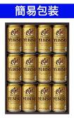 【簡易包装】【同梱不可】ヱビスビール缶セット・ヱビスビール缶350ml×12本・YE3DYEBISU BEER SET 350ml×12 YE3D【ギフト】【お歳暮】