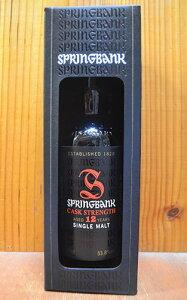 スプリングバンク 12年 カスクストレングス キャンベルタウン シングル モルト スコッチ ウイス...