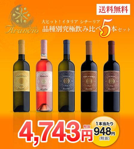 イタリア大ヒット・シチーリア品種別・究極ワイン飲み比べ5本セット