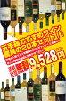 【500均】【赤白各10本!】玉手箱おすすめワイン驚異の20本セット!
